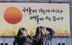 2017년 9월~현재까지 게시된 꿈새김판 문안 (제안자 : 권기현)ⓒnews1