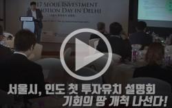 서울시, 인도에서 첫 투자유치 설명회 진행