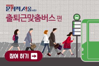 문제적 서울 시즌2/ 출퇴근 맞춤버스편