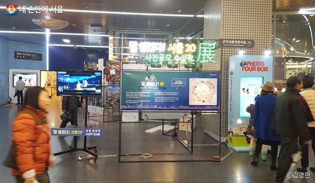 `잘 생겼다! 서울20` 전시회 모습 ⓒ김경민