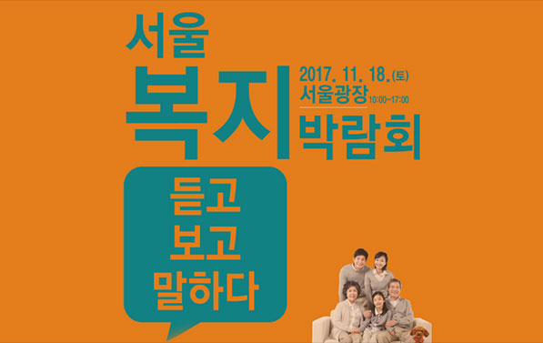 나에게 맞는 복지도 있을까? '서울복지박람회'