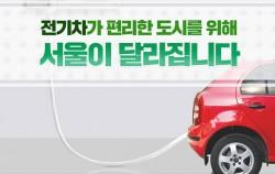 전기차가 편리한 도시를 위해 서울이 달라집니다