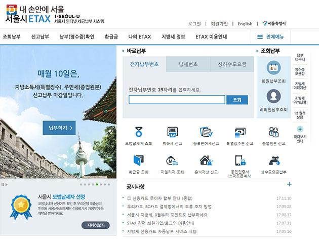 12월부터 인터넷 은행인 케이뱅크, 카카오뱅크를 통해 서울시 세입금을 납부할 수 있다