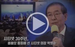 시티넷 30주년, 콜롬보 총회에 선 시티넷 의장 박원순