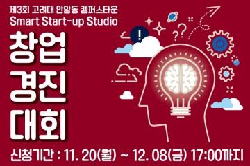제3회 고려대 안암동 캠퍼스타운 smart start-up studio 창업경진대회 신청기간:11.20(월)~12.08(금) 17:00까지