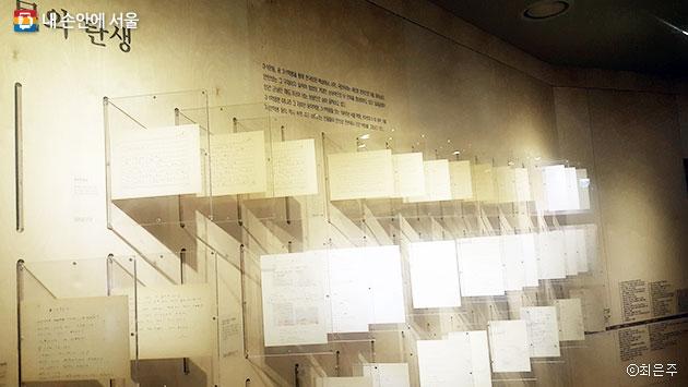 개관기념 기획전 `만인의 방`, 육필원고의 양면을 다 볼 수 있도록 전시중이다. ⓒ최은주