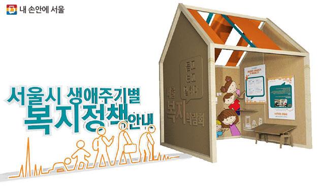 서울시 생애주기 부스 홍보관