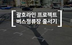 `괄호라인 프로젝트` 버스 대기선