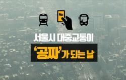 서울시 대중교통이 `공짜` 되는 날