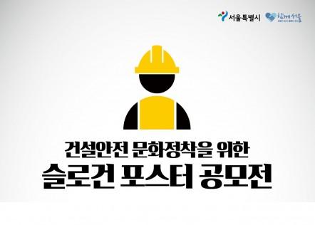 건설안전 문화정착을 위한 슬로건 포스터 공모전