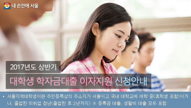 서울시는 2017년 하반기 학자금대출 이자 지원 신청을 접수받는다