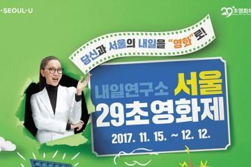 """당신과 서울의 내일을 """"영화""""로! 내일연구소 서울 29초 영화제 2017.11.15.~12.12."""