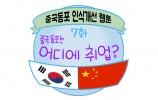 중국동포 인식개선 웹툰 7화