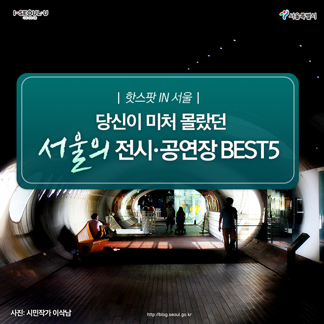 당신이 미처 몰랐던 서울의 전시,공연장 BEST5