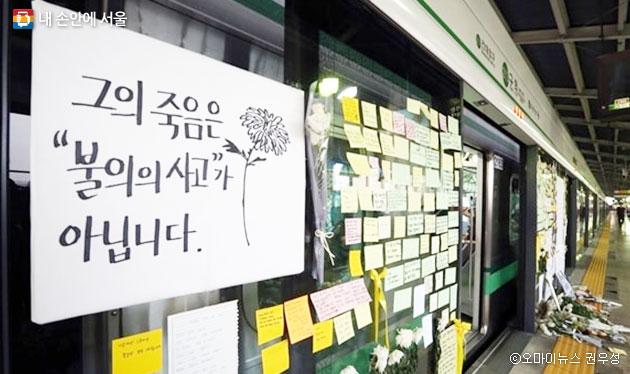 2016년 19세 청년 비정규직 노동자가 스크린도어 수리작업 도중 사망한 서울 지하철 2호선 구의역 현장. ⓒ오마이뉴스 권우성