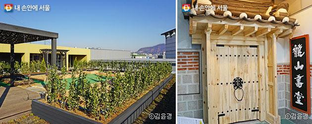 쉼터가 마련된 옥상정원(좌), 한학 특강 등에 참여할 수 있는 용산서당(우) ⓒ김윤경