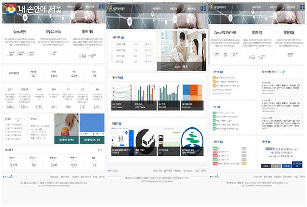 새롭게 개편된 열린데이터광장 홈페이지 상세화면