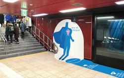 지하철을 이용하는 영유아 동반 시민의 계단이용을 돕기 위한 `지하철 히어로존`