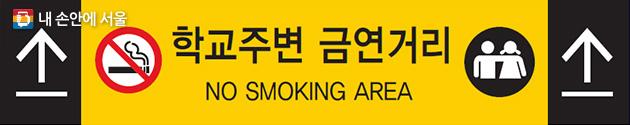 금연거리 바닥 안내표지판