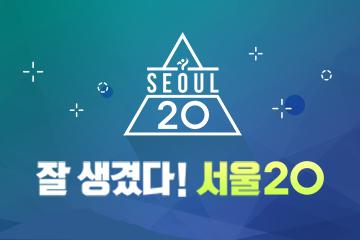 잘 생겼다!서울20