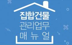 집합건물 관리업무 매뉴얼