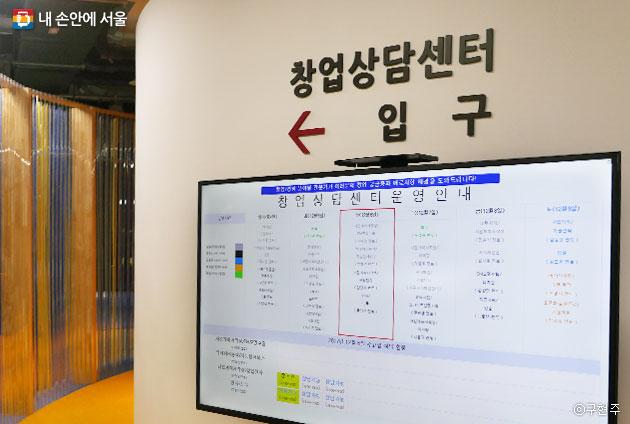 서울창업허브 상담센터 입구. 사업계획서 작성부터 세무 회계까지, 다양한 분야의 상담이 가능하다ⓒ구현주
