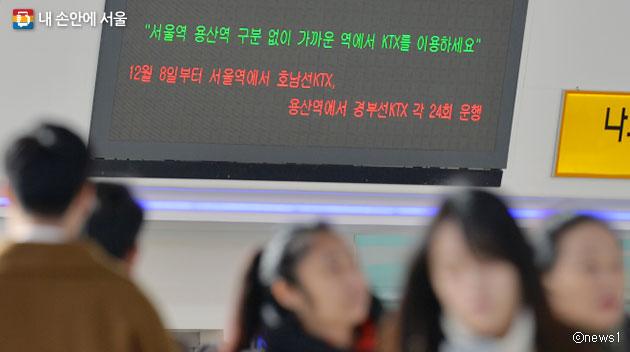 이제 서울역, 용산역 구분 없이 KTX 경부선, 호남선을 모두 이용할 수 있다 ⓒnews1