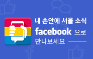 내 손안에 서울 소식 facebook으로 만나보세요