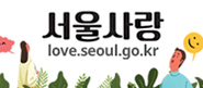 서울사랑/love.seoul.go.kr