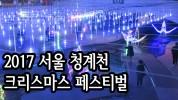 서울청계천
