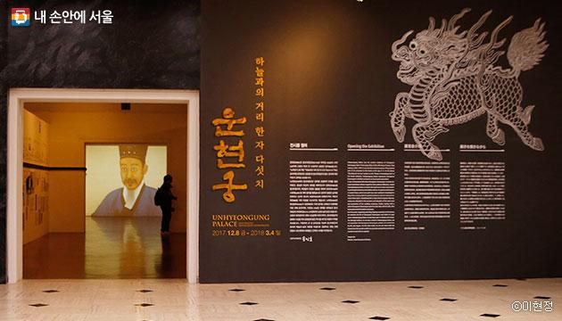 서울역사박물관 기획전시 `운현궁` ⓒ이현정