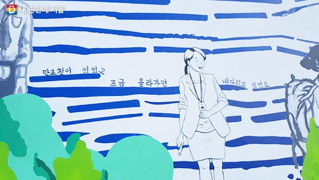 서울역 뒤 청파로 낡은 옹벽이, 청파동 및 서계동 일대 이야기를 담은 그림으로 바뀌었다