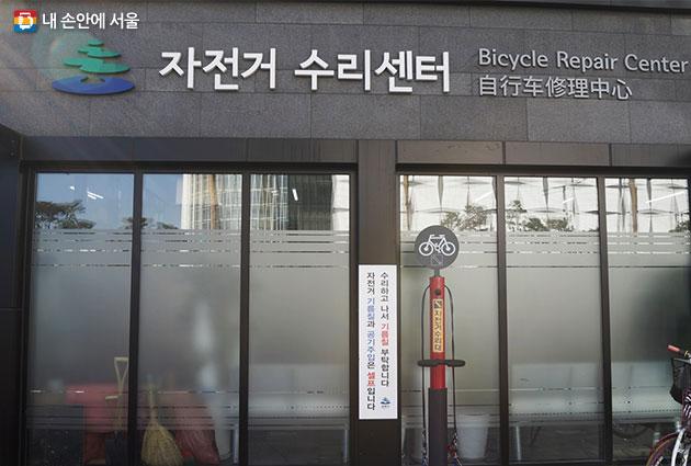 자전거 수리센터