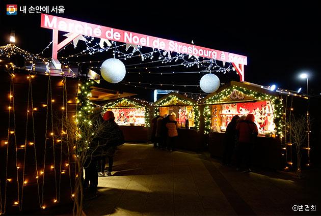 유럽에서 가장 오래된 `스트라스부르 크리스마스 마켓`이 서울에 상륙했다.ⓒ변경희