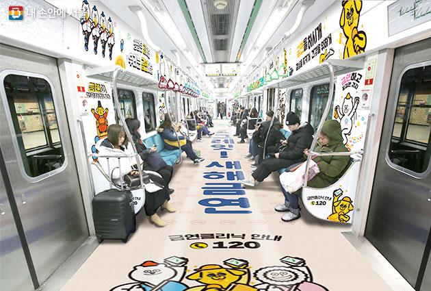 새해 금연 안내 지하철 래핑