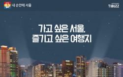 소셜 빅데이터로 분석한 2017년 서울여행 트렌드