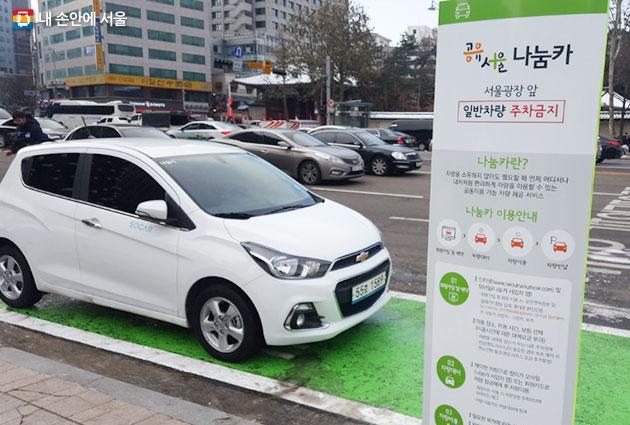 시민 편의를 위해 서울시 나눔카 운영지점이 노상까지 확대된다