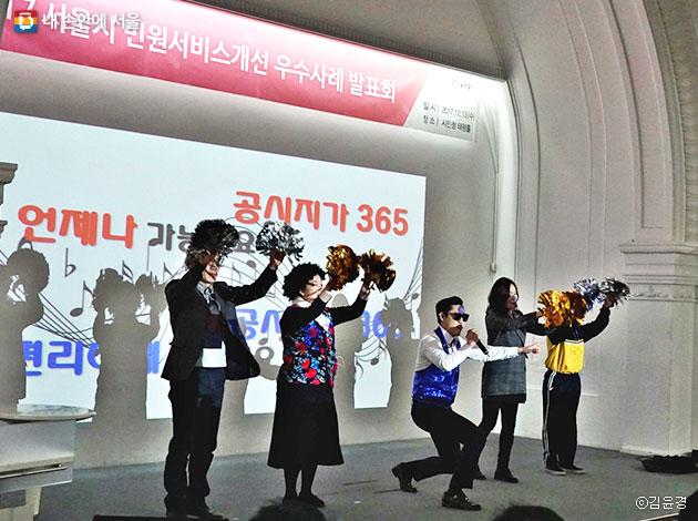 서울시 민원서비스개선 우수사례 발표회 진행 중 열린 상황극장 ⓒ김윤경