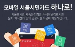모바일 서울시민카드 하나로