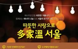 `다(多)가(家)온(溫) 서울` 포스터