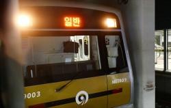 많은 시민들이 이용하는 인기 노선으로 꼽히는 지하철 9호선ⓒnews1