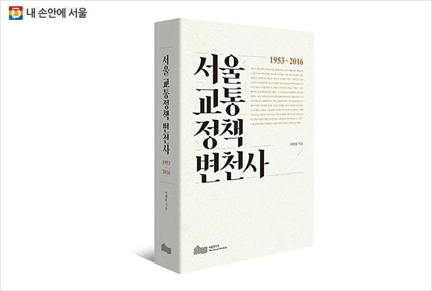 서울교통정책변천사