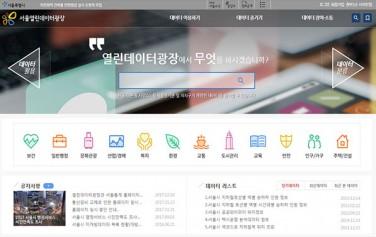 더욱 편리해진 '서울열린데이터광장'