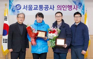 왼쪽부터 김석태 안전관리본부장, 이정현 의인, 박용기 의인, 민광만 안전계획처장