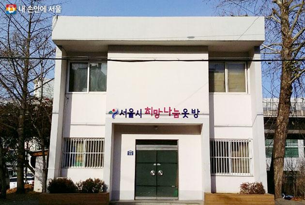 서울역 우리옷방 등에서 후원받은 겨울옷을 노숙인에게 제공한다