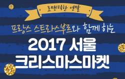 2017 서울 크리스마스마켓