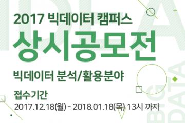 2017 서울시빅데이터캠퍼스 상시공모전 빅데이터 분석/활용분야 접수기간:2017.12.18(월)-2018.01.18(목) 13시 까지
