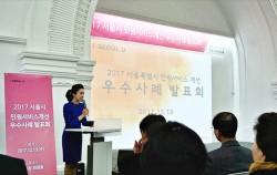 2017 서울특별시 민원서비스 개선 우수사례 발표회 ⓒ김윤경