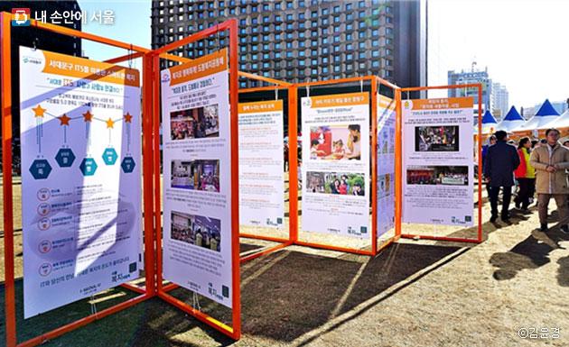 서울시 복지정책을 알려주는 홍보판들 ⓒ김윤경