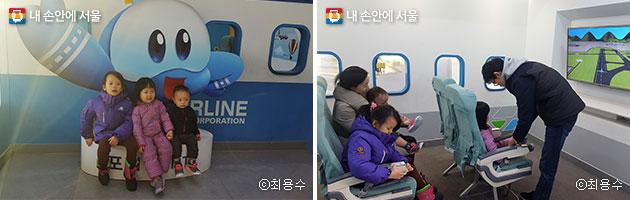 전망대 포토존에서 기념촬영을 하고 있는 아이들(좌), 비행기 탑승실을 체험하는 아이들(우)